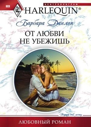 Скачать книгу От любви не убежишь автор Барбара  Данлоп
