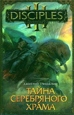 Дмитрий Гришанин - Тайна Серебряного храма