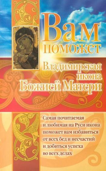 Анна Чуднова Вам поможет Владимирская икона Божией Матери икона избавительница от бед страждущих