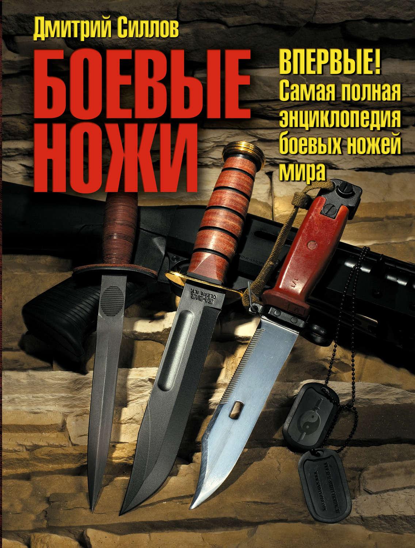 Силлов дмитрий боевые ножи скачать книгу бесплатно