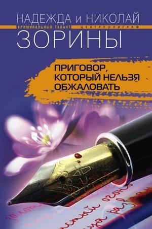 Обложка книги Приговор, который нельзя обжаловать, автор Зорин, Николай