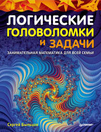 Быльцов, Сергей  - Логические головоломки и задачи. Занимательная математика для всей семьи