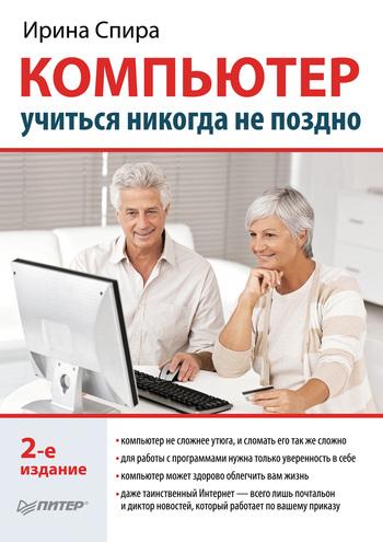 Компьютер: учиться никогда не поздно