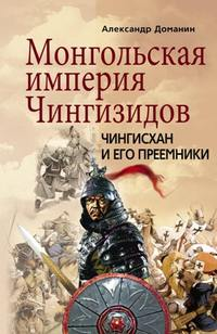 Доманин, Александр  - Монгольская империя Чингизидов. Чингисхан и его преемники