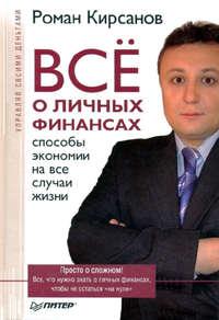 Кирсанов, Роман  - Все о личных финансах: способы экономии на все случаи жизни
