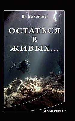 Ян Валетов Остаться в живых… ян валетов сердце проклятого