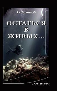 Валетов, Ян  - Остаться в живых…