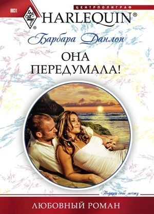 Барбара Данлоп бесплатно