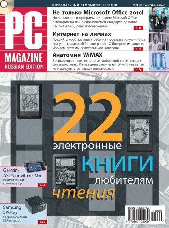 PC Magazine/RE - Журнал PC Magazine/RE №09/2010