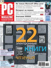 Magazine/RE, PC  - Журнал PC Magazine/RE №09/2010