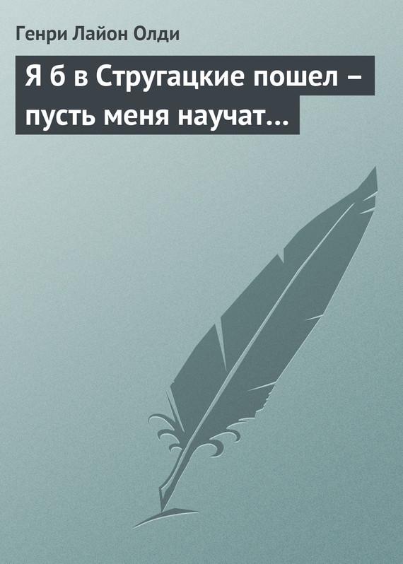 Генри Олди - Я б в Стругацкие пошел – пусть меня научат…