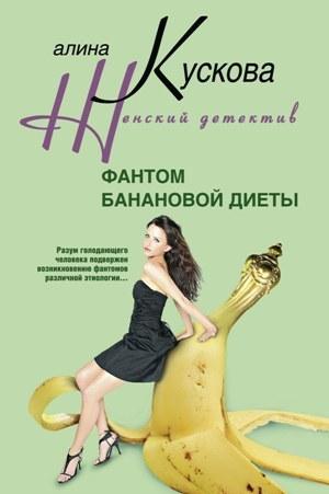 Алина Кускова Фантом банановой диеты алла сафонова диеты для всех