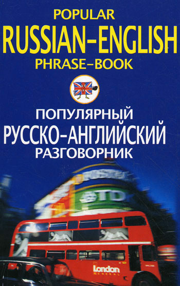 Отсутствует Популярный русско-английский разговорник / Popular Russian-English Phrase-Book для глаз catrice the modern matt collection eyeshadow palette 010 цвет 010 the must have matts variant hex name b19f9b