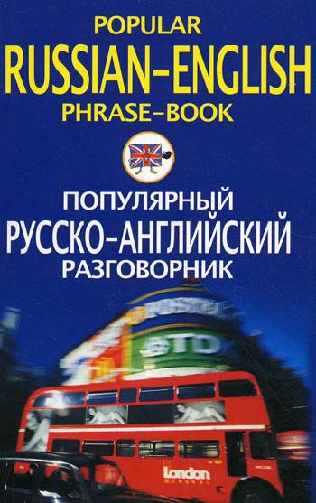 Популярный русско-английский разговорник / Popular Russian-English Phrase-Book