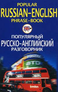 - Популярный русско-английский разговорник / Popular Russian-English Phrase-Book
