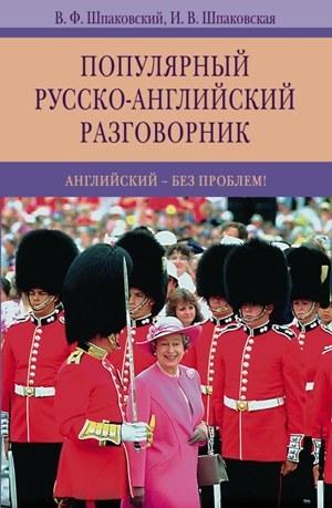 Популярный русско-английский разговорник. Английский – без проблем!