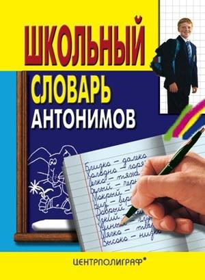 Школьный словарь антонимов изменяется быстро и настойчиво