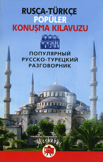 Популярный русско-турецкий разговорник / Rusça-türkçe popüler konuşma kilavuzu
