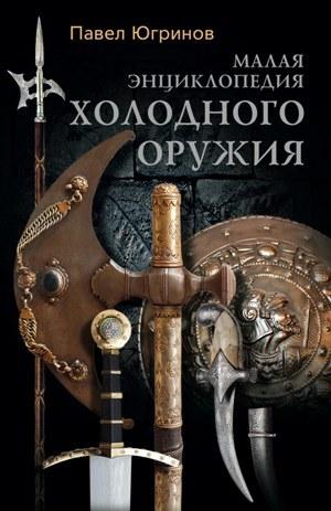 Скачать Малая энциклопедия холодного оружия бесплатно Павел Югринов