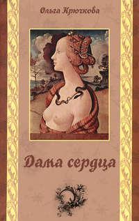 Крючкова, Ольга  - Дама сердца