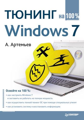 А. Артемьев Тюнинг Windows 7 на 100% ос windows 7 professional