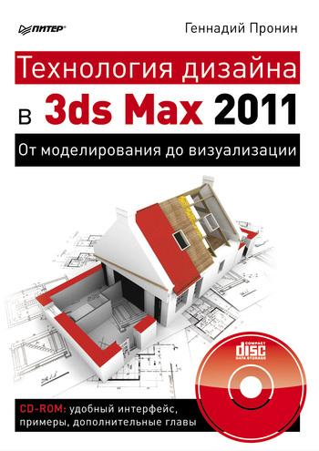 Технология дизайна в 3ds Max 2011. От моделирования до визуализации от ЛитРес