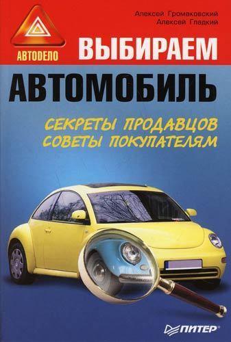 Алексей Гладкий - Выбираем автомобиль