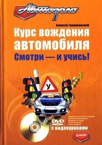 Алексей Громаковский Курс вождения автомобиля. Смотри – и учись!