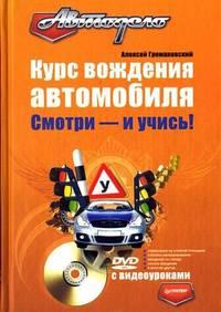 - Курс вождения автомобиля. Смотри – и учись!