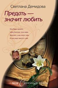 Демидова, Светлана  - Предать – значит любить