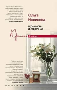 Новикова, Ольга  - Гедонисты и сердечная