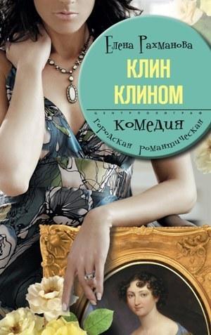 Елена Рахманова Клин клином кир булычев клин клином