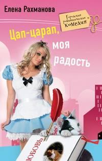 Рахманова, Елена  - Цап-царап, моя радость