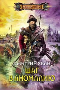 Хван, Дмитрий  - Шаг в аномалию