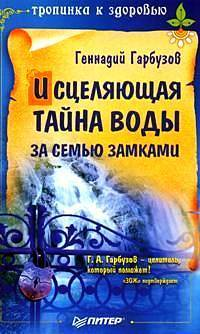 Геннадий Гарбузов Исцеляющая тайна воды за семью замками акватерапия целебные свойства воды