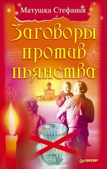 Матушка Стефания Заговоры против пьянства матушка стефания наговоры на соль для исцеления и исполнения желаний