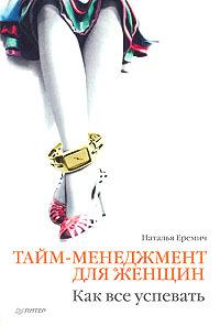 Наталья Еремич - Тайм-менеджмент для женщин. Как все успевать