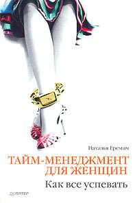 Еремич, Наталья  - Тайм-менеджмент для женщин. Как все успевать