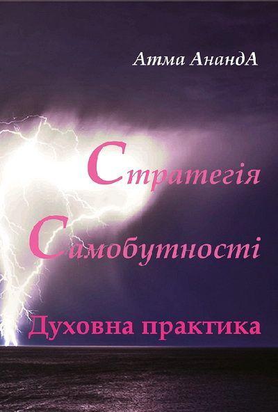 Скачать Стратег1110я самобутност1110 бесплатно Атма Ананда