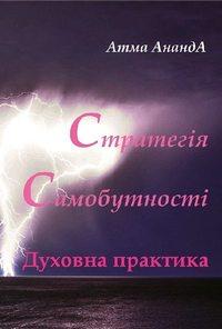 Ананда, Атма  - Стратег&#1110я самобутност&#1110