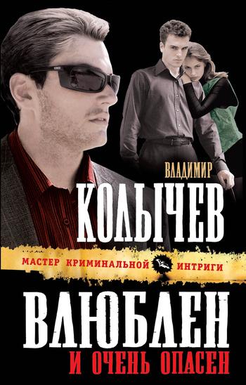 Владимир Колычев Влюблен и очень опасен купить боксерську грушу у лубнах