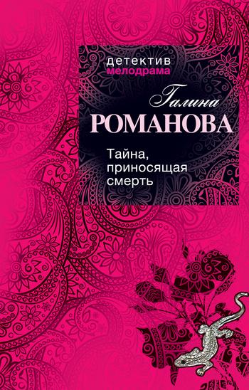 Галина Романова Тайна, приносящая смерть романова мария цыпленок