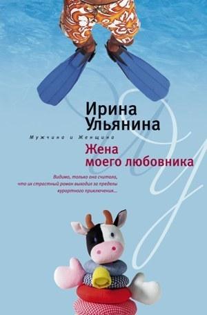 напряженная интрига в книге Ирина Николаевна Ульянина