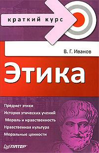 Владимир Георгиевич Иванов бесплатно