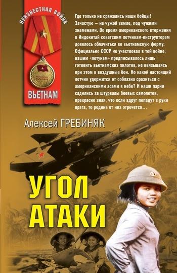Алексей Гребиняк - Угол атаки