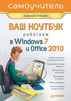 Ваш ноутбук. Работаем в Windows 7 и Office 2010. Самоучитель