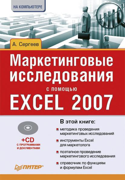 Александр Сергеев Маркетинговые исследования с помощью Excel 2007 элементы исследования операций
