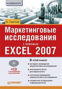 Сергеев, Александр  - Маркетинговые исследования с помощью Excel 2007