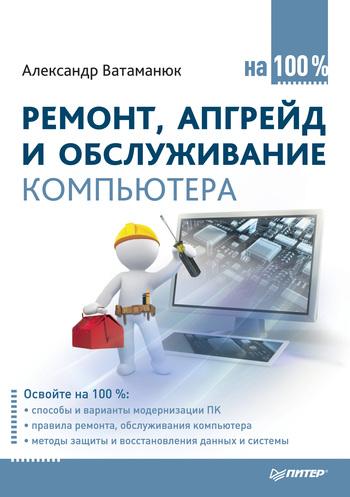 Александр Ватаманюк Ремонт, апгрейд и обслуживание компьютера на 100% ватаманюк а создание обслуживание и администрирование сетей на 100%