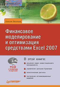 Алексей Васильев Финансовое моделирование и оптимизация средствами Excel 2007 финансовое моделирование с использованием excel